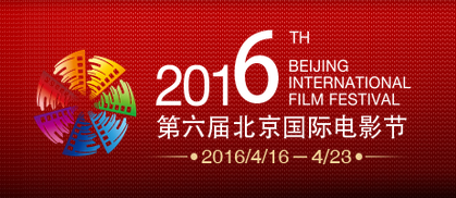 Beijing_International_Film_Festival_logo2016