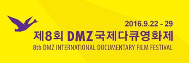 DMZ_International_Documentary_Film_Festival_logo2016