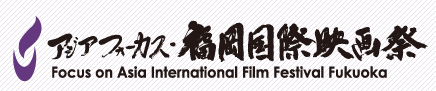 Focus_Asia_International_Film_Festival_Fukuoka