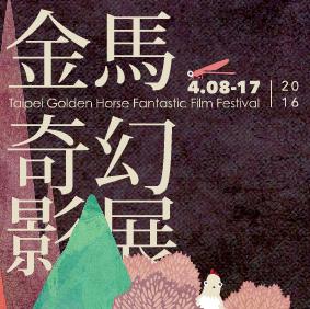 Golden_Horse_Fantastic_Film_Festival_logo2016