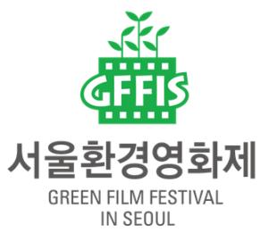 Green_Film_Festival_in_Seoul_logo2016