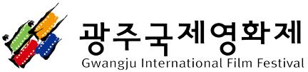 Gwangju_International_Film_Festival_logo2016