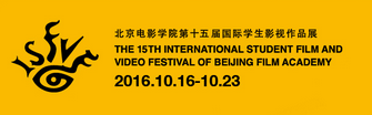 International_Student_Film_Video_Festival_Beijing_Film_Academy_Logo2016