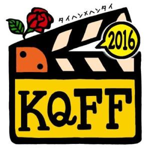 Kansai_Queer_Film_Festival_logo2016