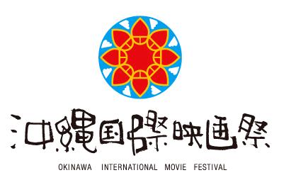 Okinawa_International_Movie_Festival_logo2016