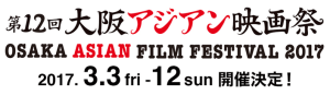 osaka_asian_film_festival_logo2017
