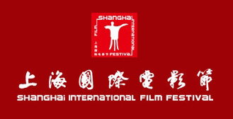 Shanghai_International_Film_Festival_logo2016