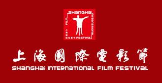 Shanghai_International_Film_Festival_logo2016