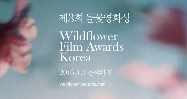 Wildflower_Film_Awards_Korea_logo2016