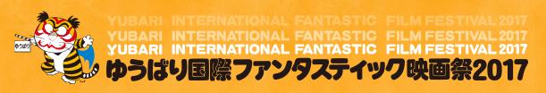 yubari_international_fantastic_film_festival_logo2017