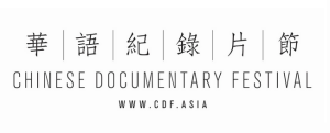 Chinese_Documentary_Film_Festival_logo2016