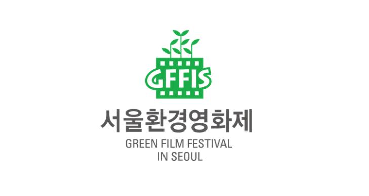 Green_Film_Festival_Seoul_logo2016