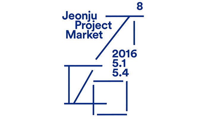 JeonjuProjectMarket_logo2016