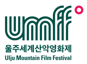 Ulju_Mountain_Film_Festival_logo2016