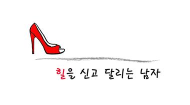 Man on the heel
