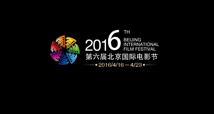 BIFF_logo2016