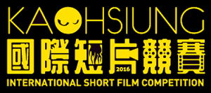 Kaohsiung_International_Short_Film_Competition_logo2016