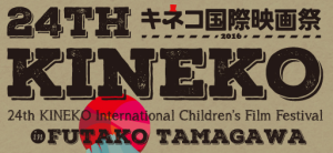 Kineko_International_Childrens_Film_Festival_logo2016