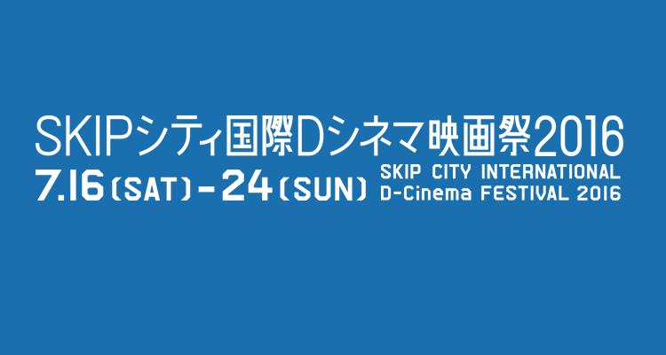 SCIF_logo2016
