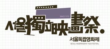 seoul_independent_film_festival_logo2016
