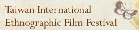 Taiwan_International_Ethnographic_Film_Festival_logo2016