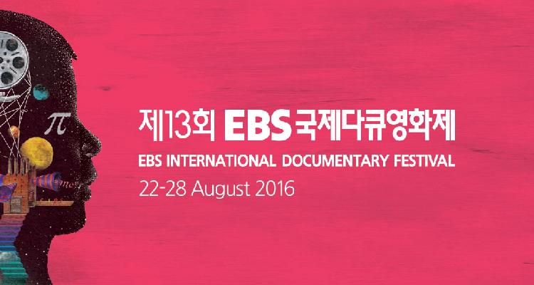 EBSIDF_logo2016