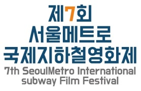 seoulmetro_international_subway_film_festival_logo2016