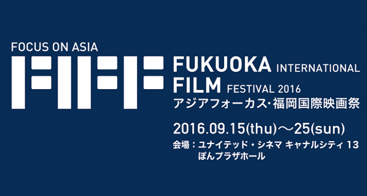fiff_logo2016