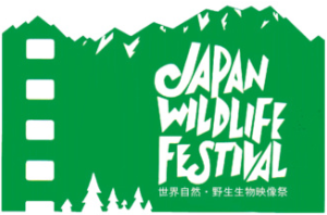 japan_wildlife_festival_logo2016