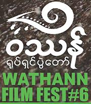 wathann_film_festival_logo2016