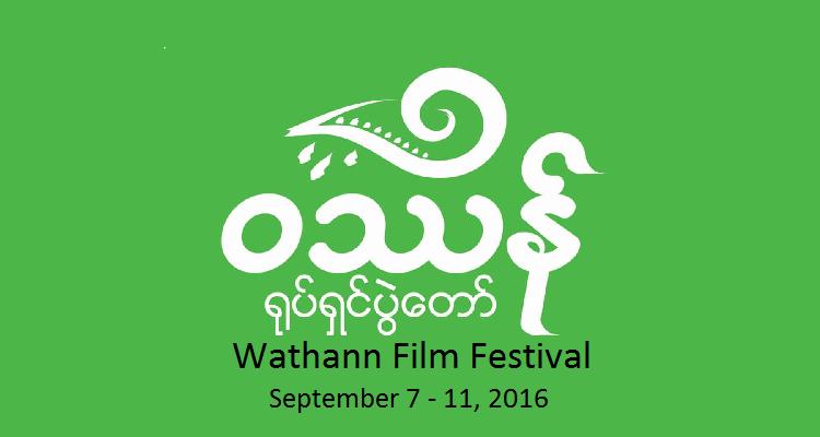 wff_logo2016