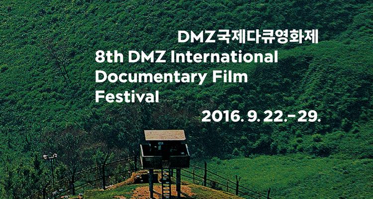 dmzidff_logo2016