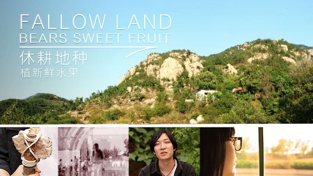fallow-land-bears-sweet-fruit