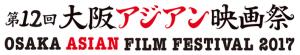 osaka_asian_film_festival_logo2017