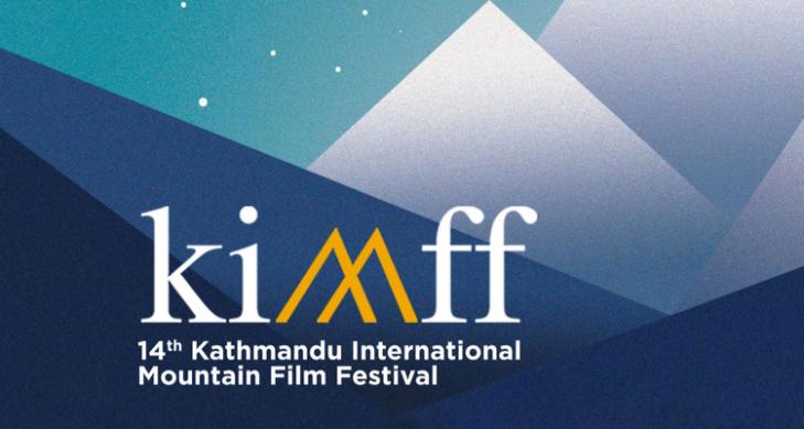 kimff_logo2016