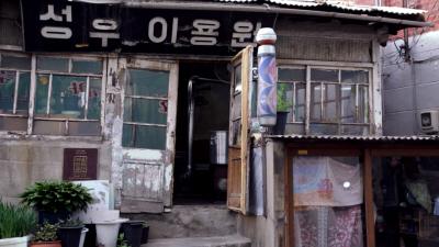 seongwoo-barbershop