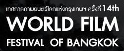 wold_film_festival_bangkok_2017