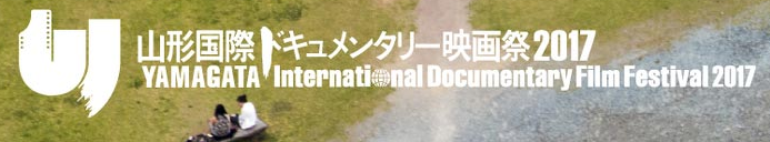 yamagata_international_documentary_film_festival_2017