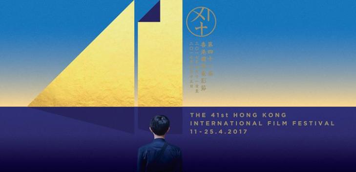 hkiff_logo2017