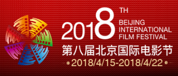BeijingIFF2018small
