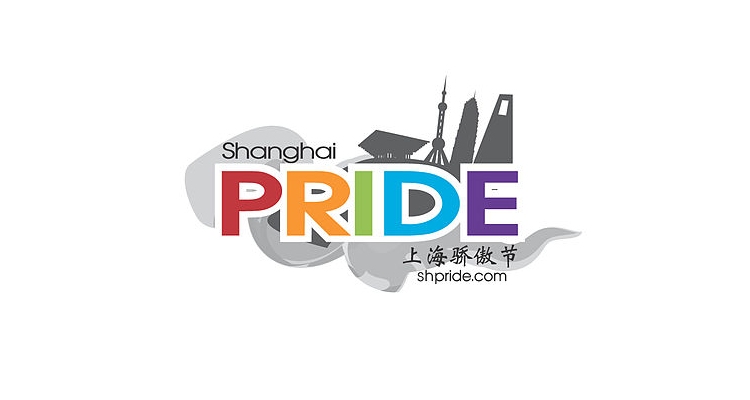 shanghaipride_call2019