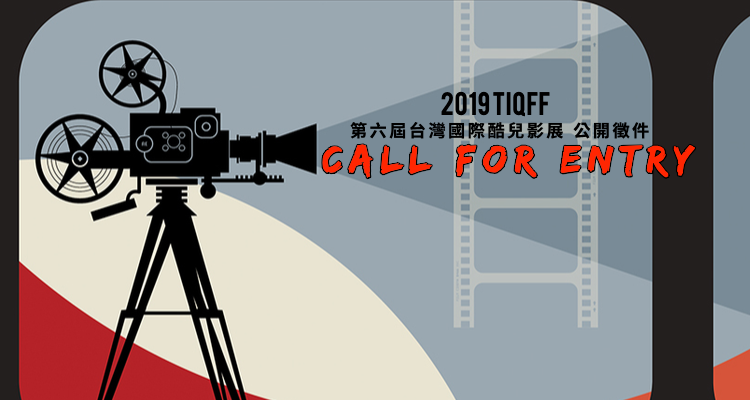 tiqffcall2019