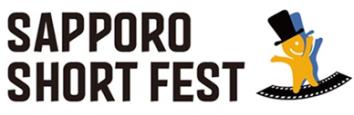 sapporoshortfestlogo2019