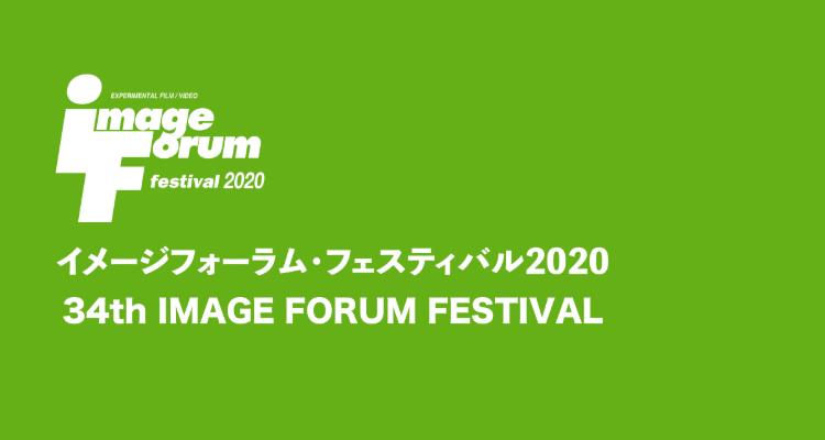 imageforum_call2020